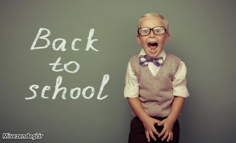 چطور فرزندم را برای رفتن به مدرسه آماده کنم؟